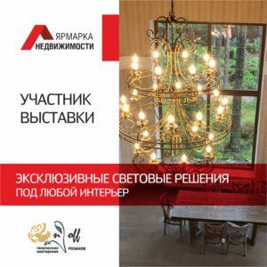 Эксклюзивные световые решения для любого интерьера